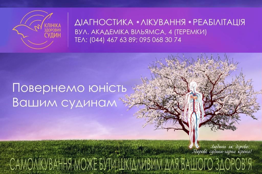 Дереволюдина Юність дерево метро